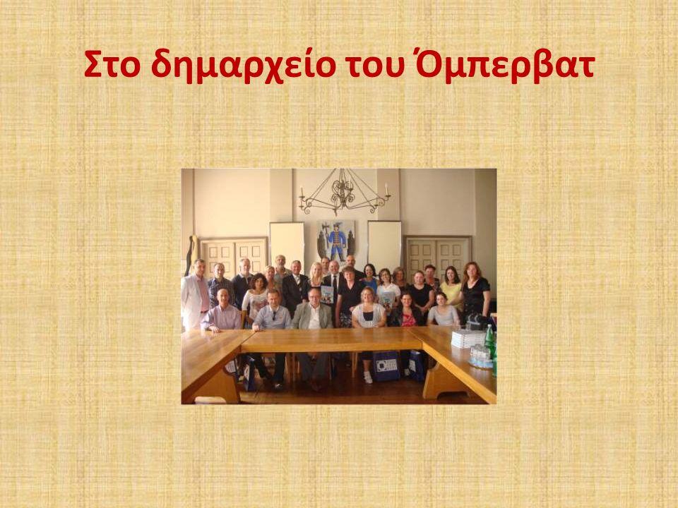 Στο δημαρχείο του Όμπερβατ