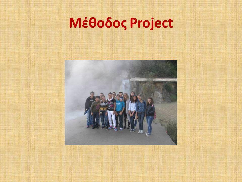 Μέθοδος Project