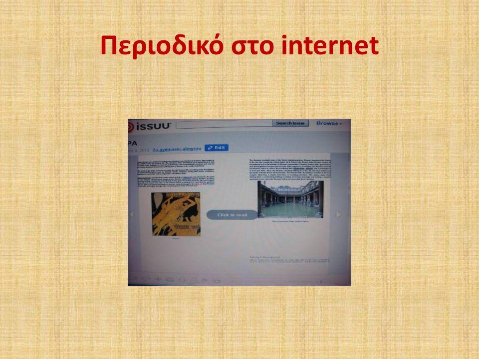 Περιοδικό στο internet