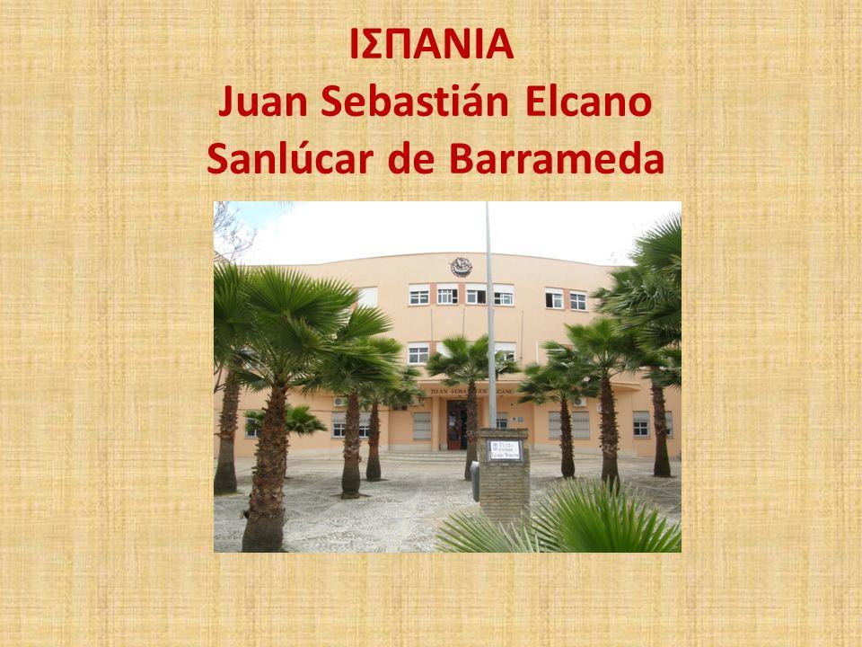 ΙΣΠΑΝΙΑ Juan Sebastián Elcano Sanlúcar de Barrameda