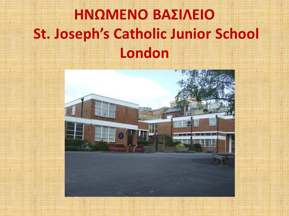 ΗΝΩΜΕΝΟ ΒΑΣΙΛΕΙΟ St. Joseph's Catholic Junior School London