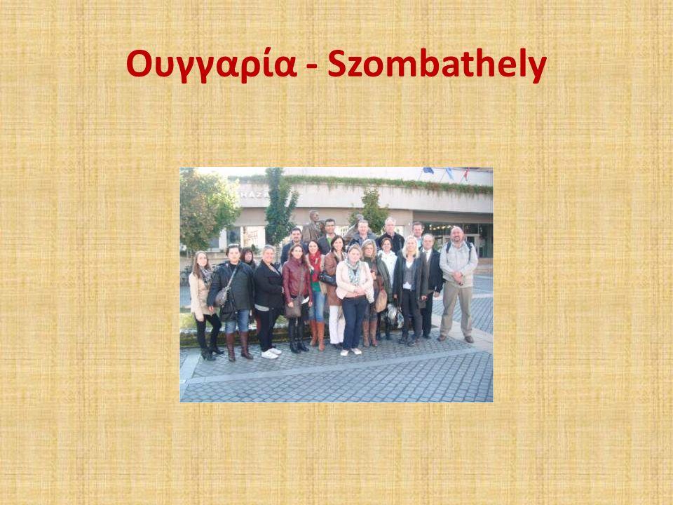 Ουγγαρία - Szombathely