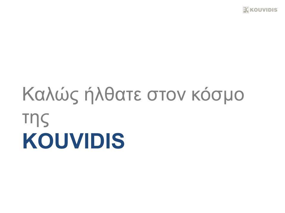 Καλώς ήλθατε στον κόσμο της KOUVIDIS