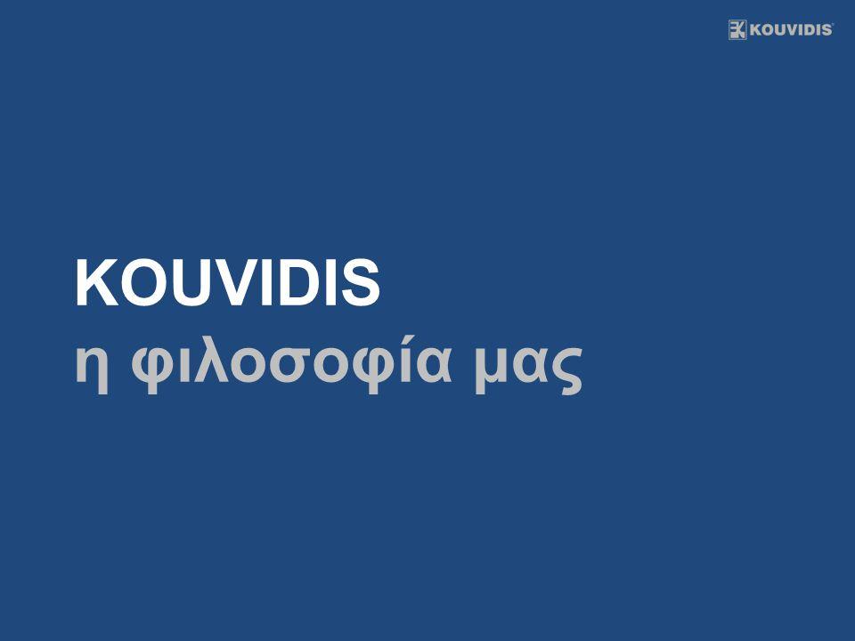 KOUVIDIS η φιλοσοφία μας