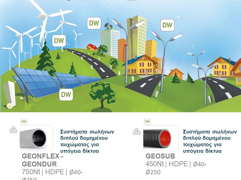 Συστήματα σωλήνων διπλού δομημένου τοιχώματος για υπόγεια δίκτυα GEONFLEX - GEONDUR 750Nt | HDPE | Ø40- Ø250 GEOSUB 450Nt | HDPE | Ø40- Ø250