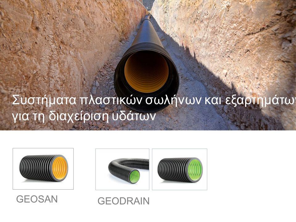 GEOSAN GEODRAIN Συστήματα πλαστικών σωλήνων και εξαρτημάτων για τη διαχείριση υδάτων