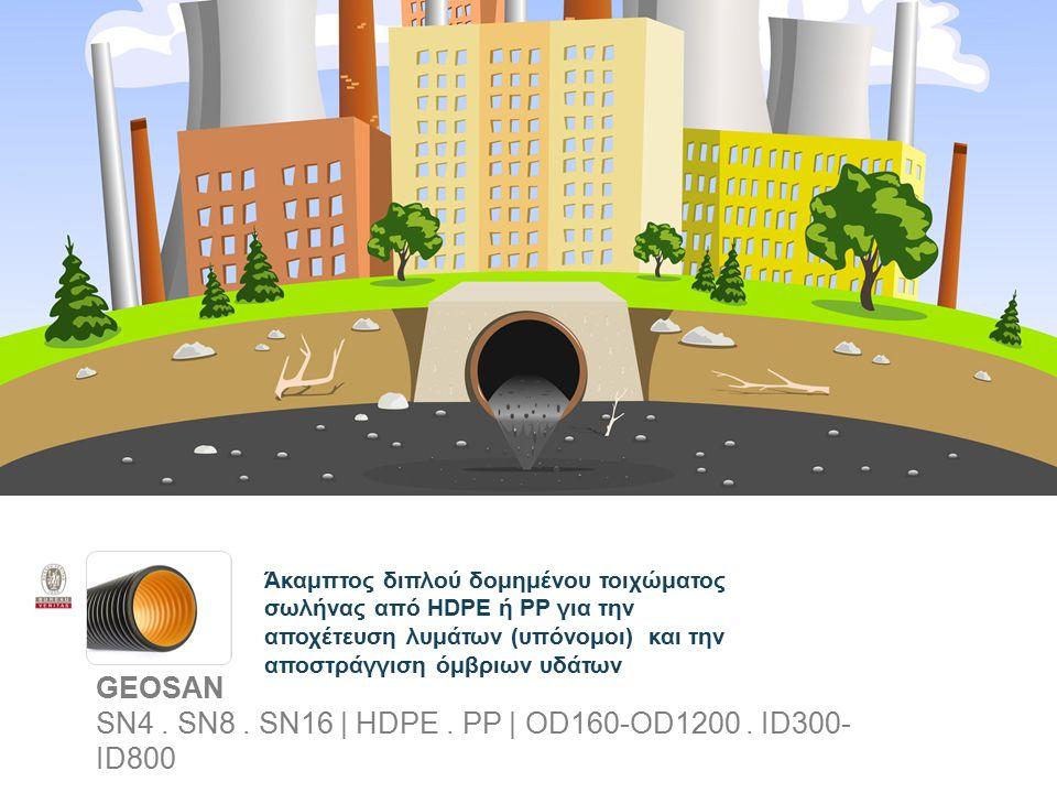 Άκαμπτος διπλού δομημένου τοιχώματος σωλήνας από HDPE ή PP για την αποχέτευση λυμάτων (υπόνομοι) και την αποστράγγιση όμβριων υδάτων GEOSAN SN4. SN8.