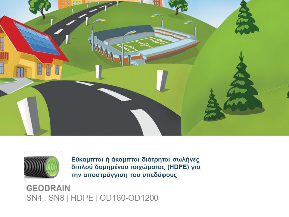 Εύκαμπτοι ή άκαμπτοι διάτρητοι σωλήνες διπλού δομημένου τοιχώματος (HDPE) για την αποστράγγιση του υπεδάφους GEODRAIN SN4. SN8 | HDPE | OD160-OD1200