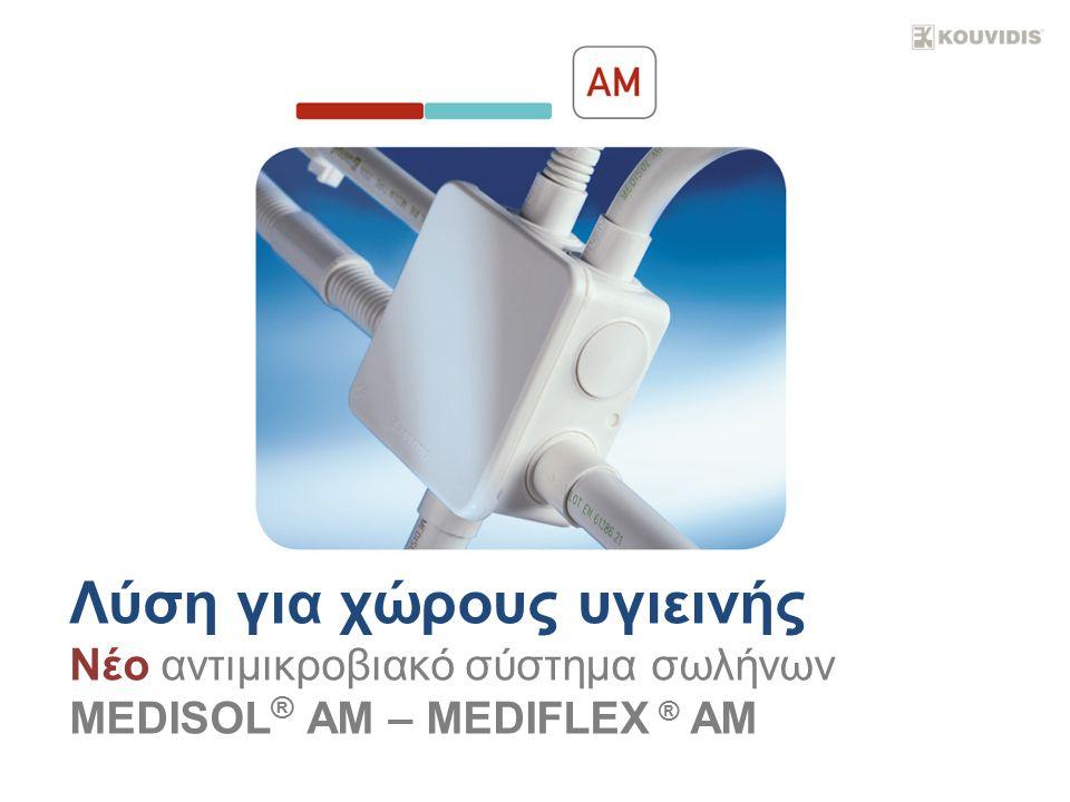 Λύση για χώρους υγιεινής Νέο αντιμικροβιακό σύστημα σωλήνων MEDISOL ® AM – MEDIFLEX ® AM