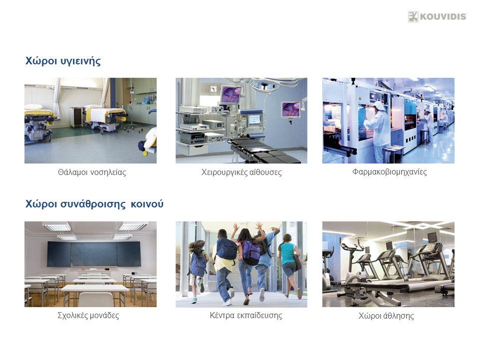Χώροι υγιεινής Θάλαμοι νοσηλείαςΧειρουργικές αίθουσες Φαρμακοβιομηχανίες Σχολικές μονάδεςΚέντρα εκπαίδευσης Χώροι άθλησης Χώροι συνάθροισης κοινού