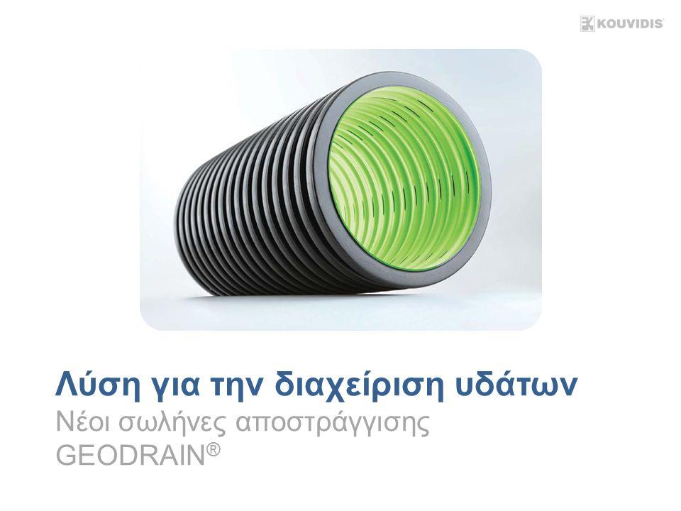 Λύση για την διαχείριση υδάτων Νέοι σωλήνες αποστράγγισης GEODRAIN ®