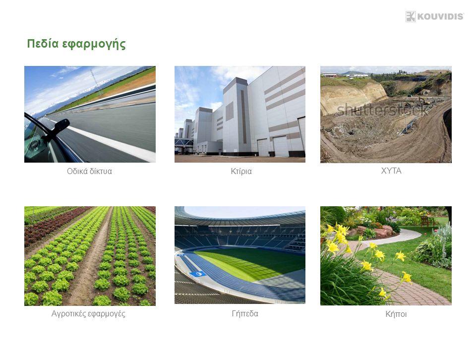 Οδικά δίκτυαΚτίρια ΧΥΤΑ Αγροτικές εφαρμογέςΓήπεδα Κήποι