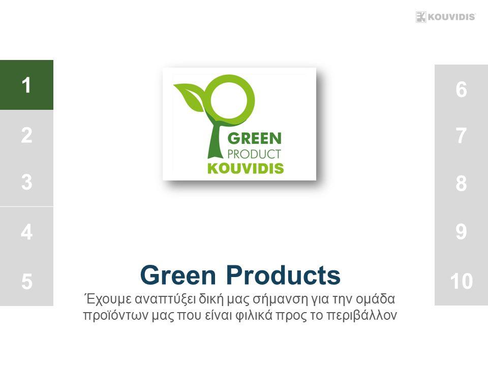 1 2 3 4 5 6 7 8 9 10 Green Products Έχουμε αναπτύξει δική μας σήμανση για την ομάδα προϊόντων μας που είναι φιλικά προς το περιβάλλον