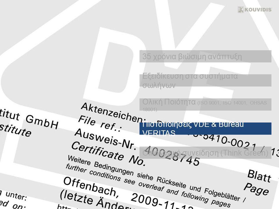 Εξειδίκευση στα συστήματα σωλήνων Ολική Ποιότητα (ISO 9001, ISO 14001, OHSAS 18001) Πιστοποιήσεις VDE & Bureau VERITAS Οικολογική συνείδηση (Think Gre