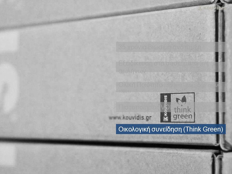 KOUVIDIS Νέα καινοτόμα προϊόντα