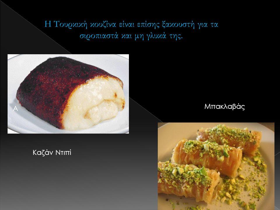 Α Μπακλαβάς Καζάν Ντιπί Η Τουρκική κουζίνα είναι επίσης ξακουστή για τα σιροπιαστά και μη γλυκά της.