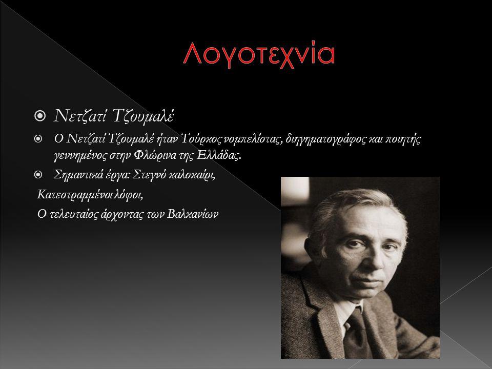  Νετζατί Τζουμαλέ  Ο Νετζατί Τζουμαλέ ήταν Τούρκος νομπελίστας, διηγηματογράφος και ποιητής γεννημένος στην Φλώρινα της Ελλάδας.