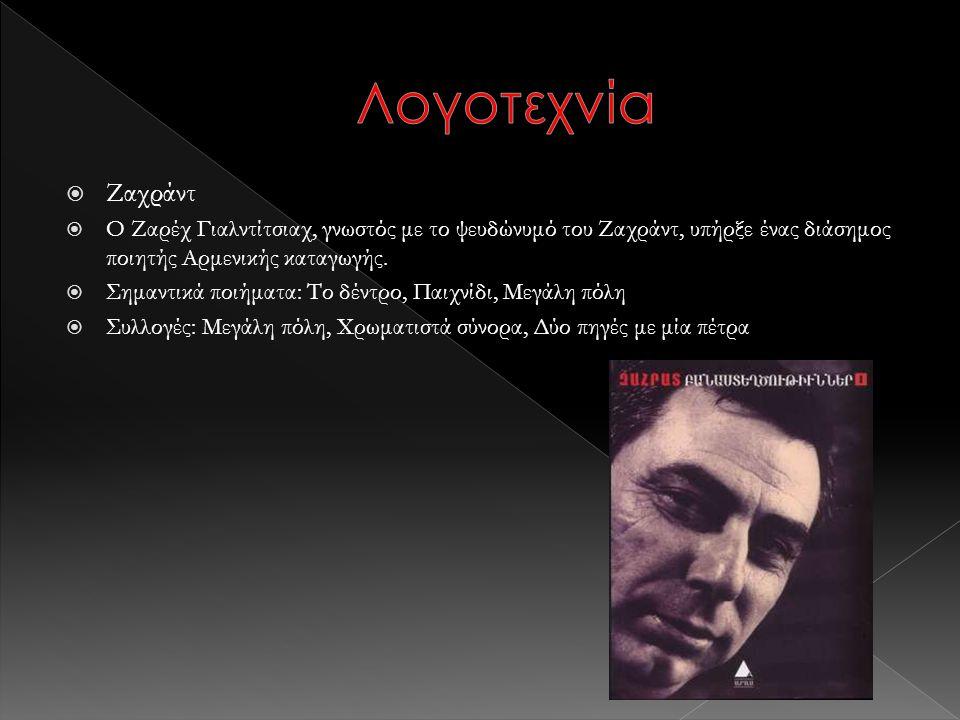  Ζαχράντ  Ο Ζαρέχ Γιαλντίτσιαχ, γνωστός με το ψευδώνυμό του Ζαχράντ, υπήρξε ένας διάσημος ποιητής Αρμενικής καταγωγής.