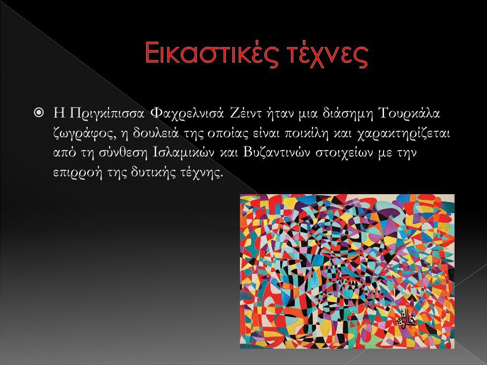  Η Πριγκίπισσα Φαχρελνισά Ζέιντ ήταν μια διάσημη Τουρκάλα ζωγράφος, η δουλειά της οποίας είναι ποικίλη και χαρακτηρίζεται από τη σύνθεση Ισλαμικών και Βυζαντινών στοιχείων με την επιρροή της δυτικής τέχνης.