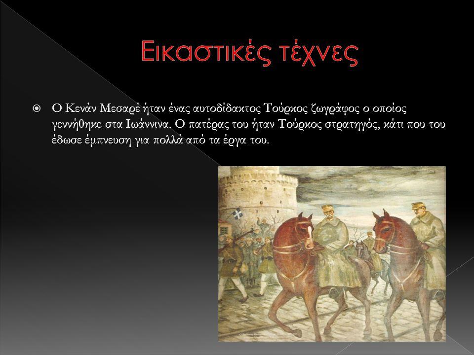  Ο Κενάν Μεσαρέ ήταν ένας αυτοδίδακτος Τούρκος ζωγράφος ο οποίος γεννήθηκε στα Ιωάννινα.