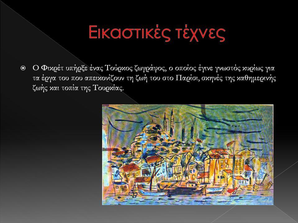  Ο Φικρέτ υπήρξε ένας Τούρκος ζωγράφος, ο οποίος έγινε γνωστός κυρίως για τα έργα του που απεικονίζουν τη ζωή του στο Παρίσι, σκηνές της καθημερινής ζωής και τοπία της Τουρκίας.