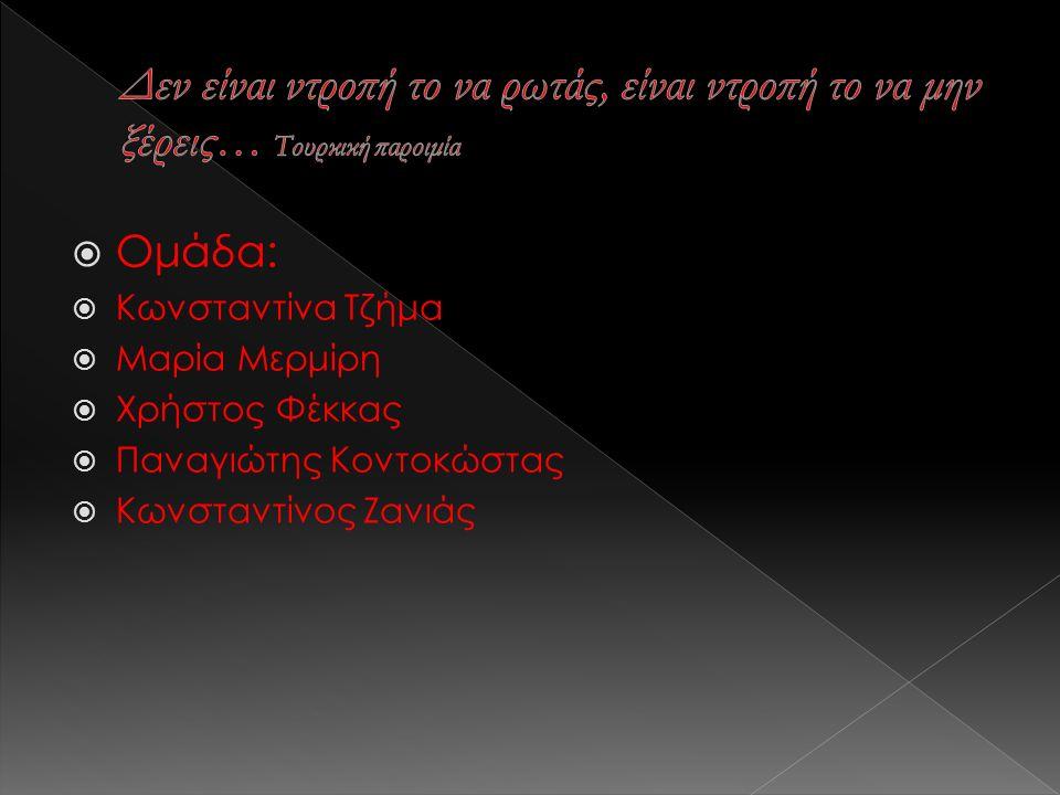  Ομάδα:  Κωνσταντίνα Τζήμα  Μαρία Μερμίρη  Χρήστος Φέκκας  Παναγιώτης Κοντοκώστας  Κωνσταντίνος Ζανιάς