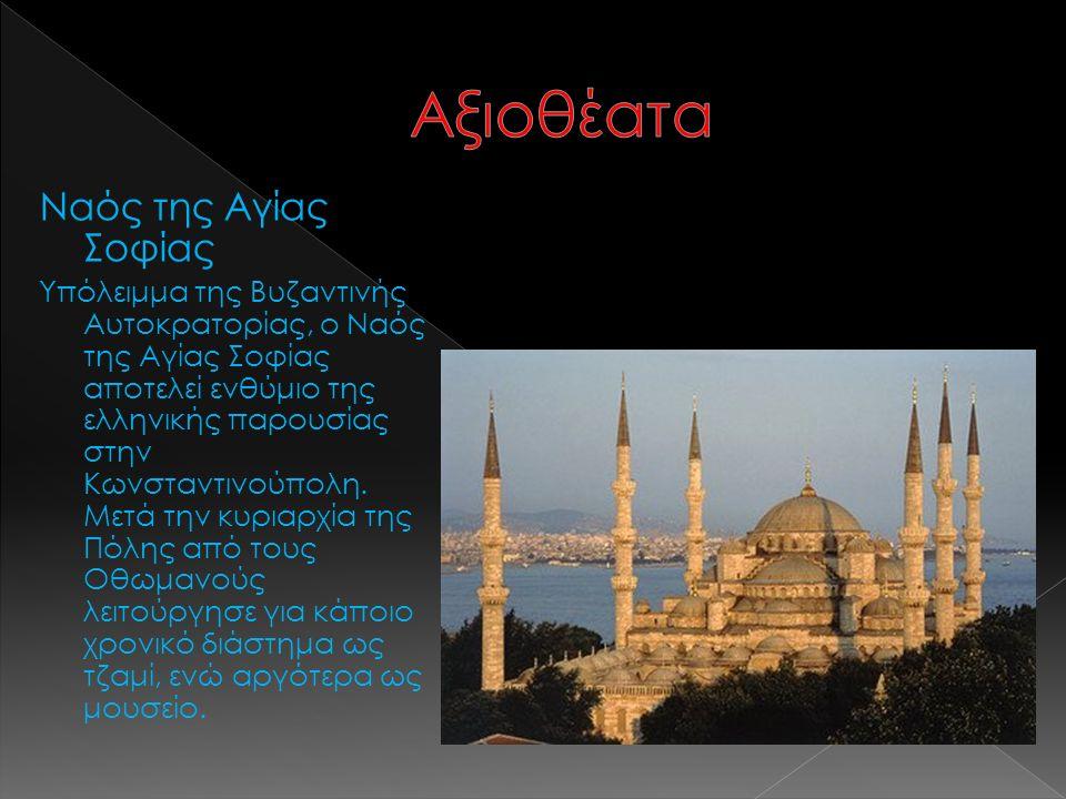 Ναός της Αγίας Σοφίας Υπόλειμμα της Βυζαντινής Αυτοκρατορίας, ο Ναός της Αγίας Σοφίας αποτελεί ενθύμιο της ελληνικής παρουσίας στην Κωνσταντινούπολη.