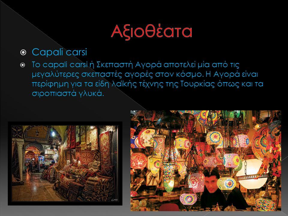  Capali carsi  Το capali carsi ή Σκεπαστή Αγορά αποτελεί μία από τις μεγαλύτερες σκεπαστές αγορές στον κόσμο.
