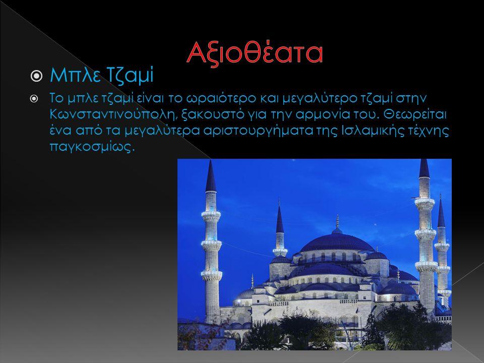  Μπλε Τζαμί  Το μπλε τζαμί είναι το ωραιότερο και μεγαλύτερο τζαμί στην Κωνσταντινούπολη, ξακουστό για την αρμονία του.