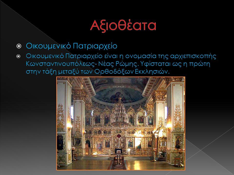 Οικουμενικό Πατριαρχείο  Οικουμενικό Πατριαρχείο είναι η ονομασία της αρχιεπισκοπής Κωνσταντινουπόλεως- Νέας Ρώμης.