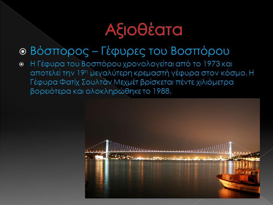  Βόσπορος – Γέφυρες του Βοσπόρου  Η Γέφυρα του Βοσπόρου χρονολογείται από το 1973 και αποτελεί την 19 η μεγαλύτερη κρεμαστή γέφυρα στον κόσμο.