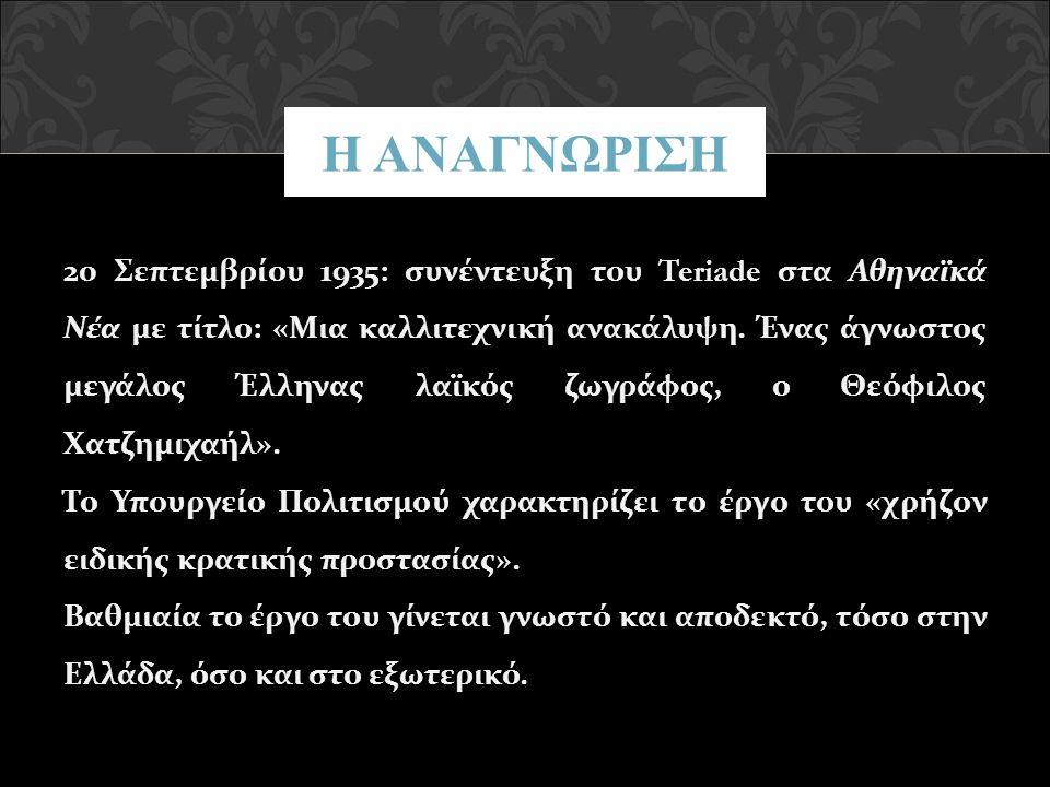 20 Σεπτεμβρίου 1935: συνέντευξη του Teriade στα Αθηναϊκά Νέα με τίτλο: «Μια καλλιτεχνική ανακάλυψη. Ένας άγνωστος μεγάλος Έλληνας λαϊκός ζωγράφος, ο Θ