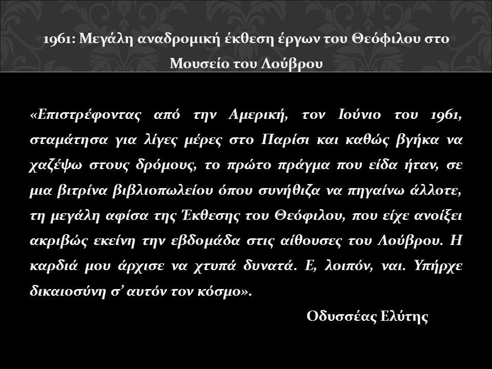 1961: Μεγάλη αναδρομική έκθεση έργων του Θεόφιλου στο Μουσείο του Λούβρου «Επιστρέφοντας από την Αμερική, τον Ιούνιο του 1961, σταμάτησα για λίγες μέρ