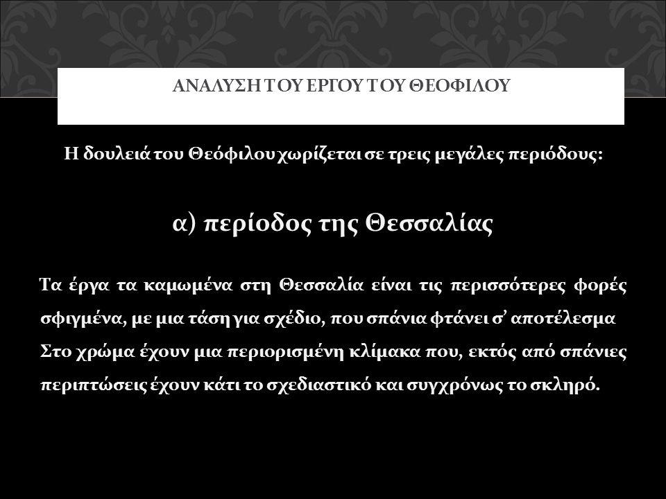 Η δουλειά του Θεόφιλου χωρίζεται σε τρεις μεγάλες περιόδους: α) περίοδος της Θεσσαλίας Τα έργα τα καμωμένα στη Θεσσαλία είναι τις περισσότερες φορές σ