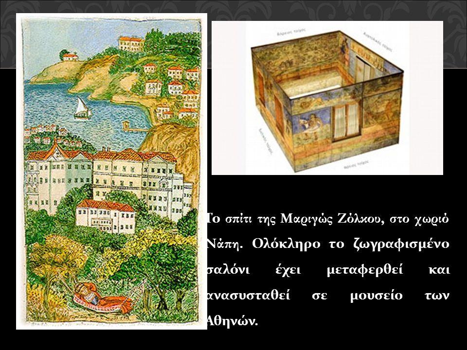 Το σπίτι της Μαριγώς Ζόλκου, στο χωριό Νάπη. Ολόκληρο το ζωγραφισμένο σαλόνι έχει μεταφερθεί και ανασυσταθεί σε μουσείο των Αθηνών.