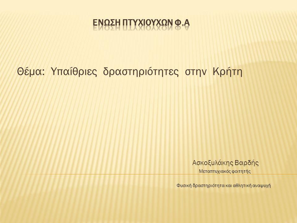 Θέμα: Υπαίθριες δραστηριότητες στην Κρήτη Ασκοξυλάκης Βαρδής Μεταπτυχιακός φοιτητής Φυσική δραστηριότητα και αθλητική αναψυχή