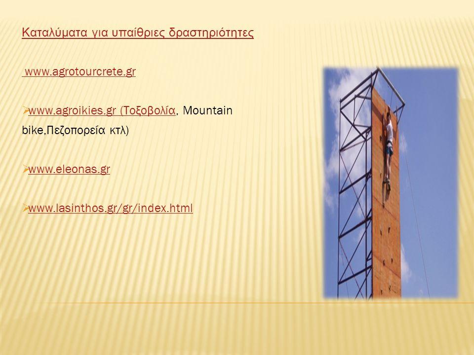 Καταλύματα για υπαίθριες δραστηριότητες www.agrotourcrete.gr  www.agroikies.gr (Τοξοβολία, Mountain bike,Πεζοπορεία κτλ) www.agroikies.gr (Τοξοβολία  www.eleonas.gr www.eleonas.gr  www.lasinthos.gr/gr/index.html www.lasinthos.gr/gr/index.html