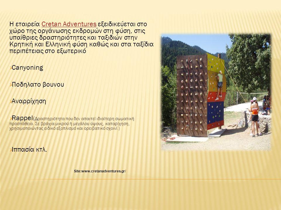 Η εταιρεία Cretan Adventures εξειδικεύεται στο χώρο της οργάνωσης εκδρομών στη φύση, στις υπαίθριες δραστηριότητες και ταξιδιών στην Κρητική και Ελληνική φύση καθώς και στα ταξίδια περιπέτειας στο εξωτερικόCretan Adventures  Canyoning  Ποδηλατο βουνου  Αναρρίχηση  Rappel ( Δραστηριότητα που δεν απαιτεί ιδιαίτερη σωματική προσπάθεια.