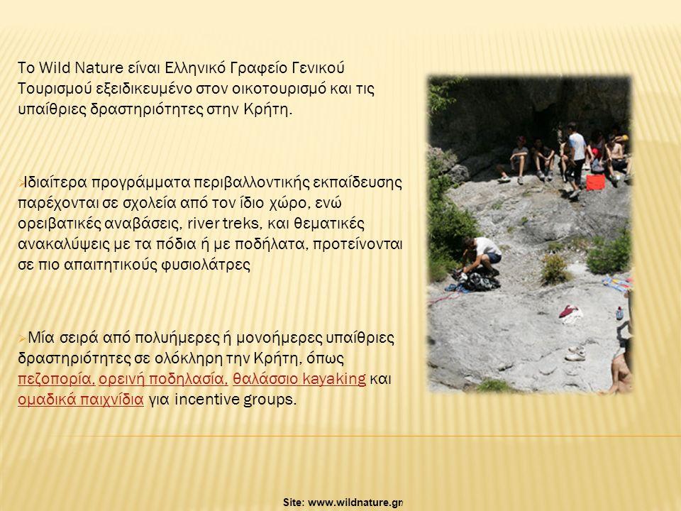 Το Wild Nature είναι Ελληνικό Γραφείο Γενικού Τουρισμού εξειδικευμένο στον οικοτουρισμό και τις υπαίθριες δραστηριότητες στην Κρήτη.