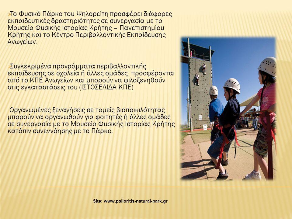  To Φυσικό Πάρκο του Ψηλορείτη προσφέρει διάφορες εκπαιδευτικές δραστηριότητες σε συνεργασία με το Μουσείο Φυσικής Ιστορίας Κρήτης – Πανεπιστημίου Κρ