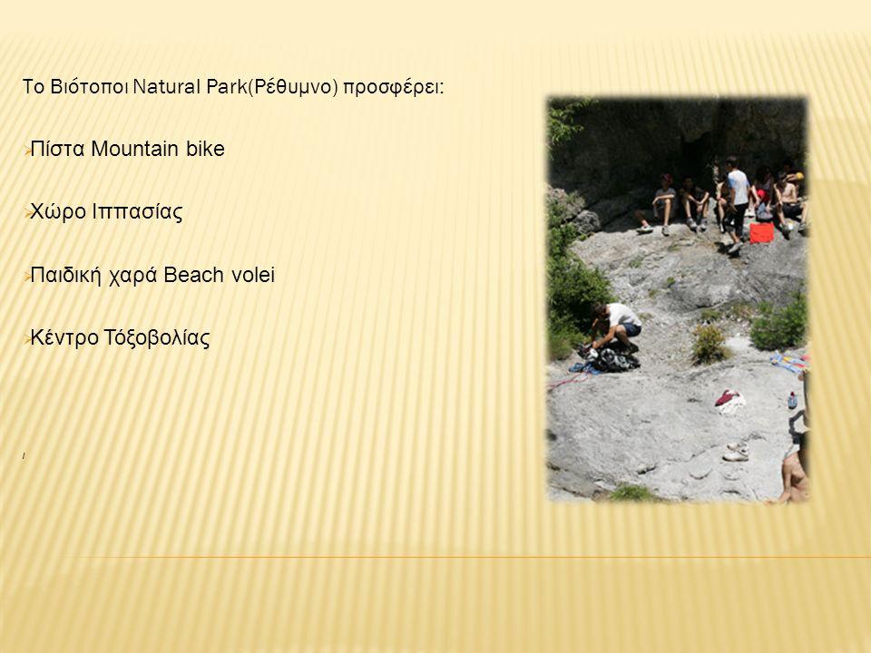 Το Βιότοποι Natural Park(Ρέθυμνο) προσφέρει:  Πίστα Mountain bike  Χώρο Ιππασίας  Παιδική χαρά Beach volei  Κέντρο Τόξοβολίας /