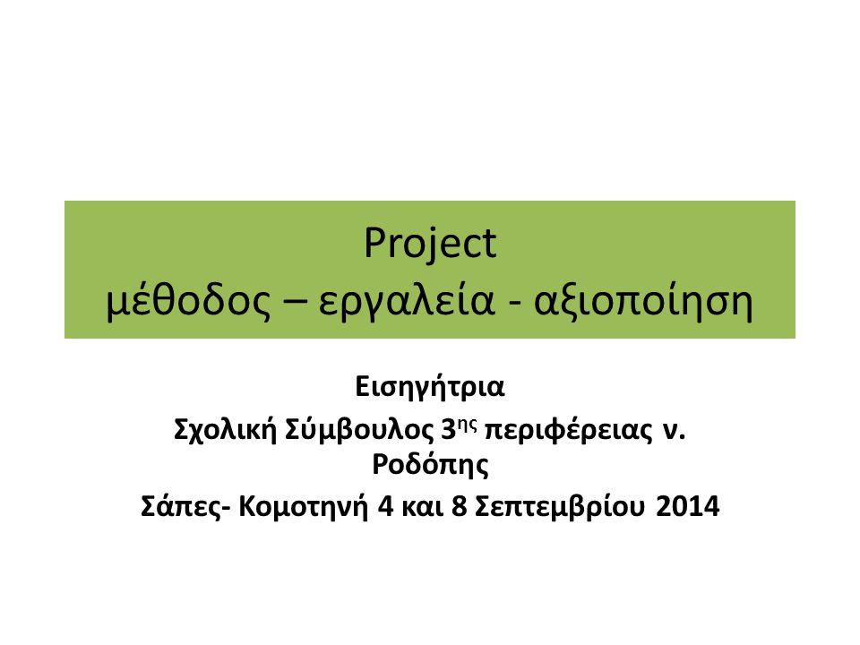 Project μέθοδος – εργαλεία - αξιοποίηση Εισηγήτρια Σχολική Σύμβουλος 3 ης περιφέρειας ν.