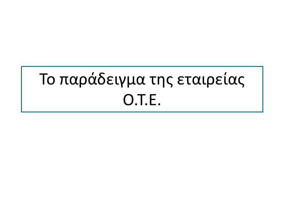 Το παράδειγμα της εταιρείας Ο.Τ.Ε.