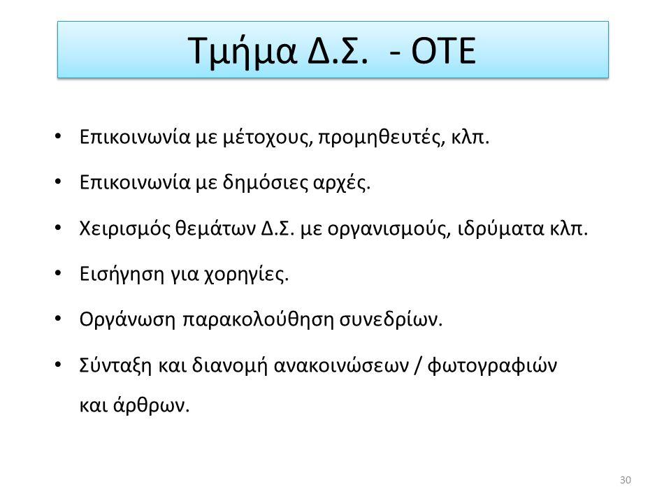Τμήμα Δ.Σ. - ΟΤΕ Επικοινωνία με μέτοχους, προμηθευτές, κλπ.