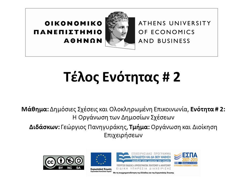 Τέλος Ενότητας # 2 Μάθημα: Δημόσιες Σχέσεις και Ολοκληρωμένη Επικοινωνία, Ενότητα # 2: Η Οργάνωση των Δημοσίων Σχέσεων Διδάσκων: Γεώργιος Πανηγυράκης, Τμήμα: Οργάνωση και Διοίκηση Επιχειρήσεων