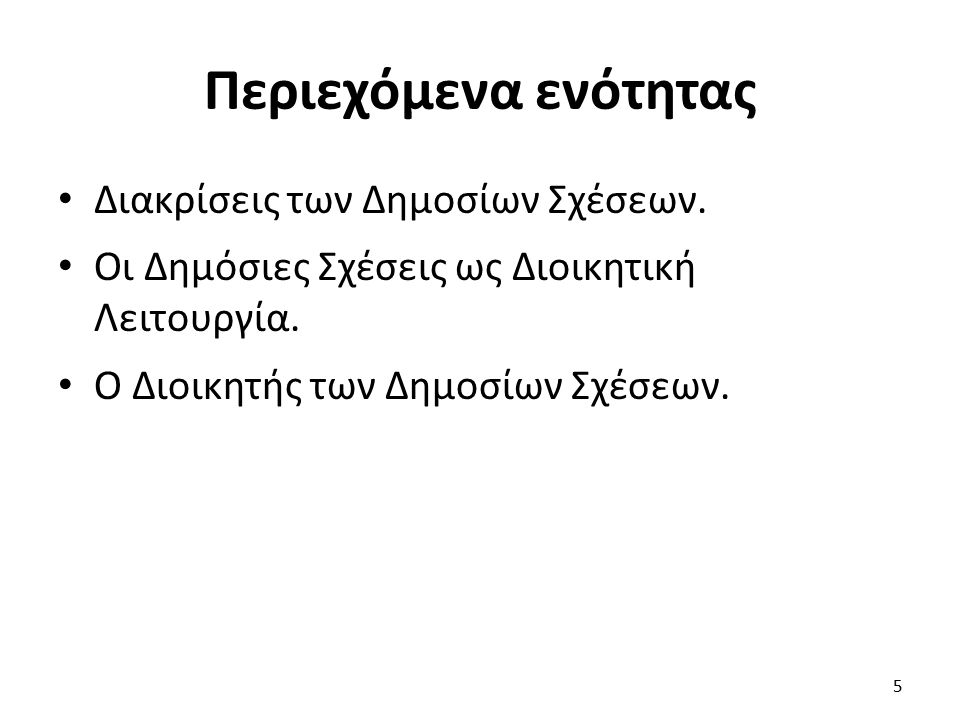 Δημόσιες Σχέσεις 1.