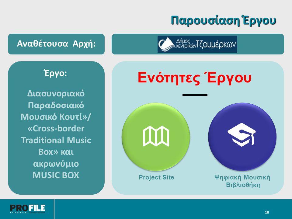 18 Έργο: Διασυνοριακό Παραδοσιακό Μουσικό Κουτί»/ «Cross-border Traditional Music Box» και ακρωνύμιο MUSIC BOX Αναθέτουσα Αρχή: Παρουσίαση Έργου Ψηφιακή Μουσική Βιβλιοθήκη Project Site Ενότητες Έργου