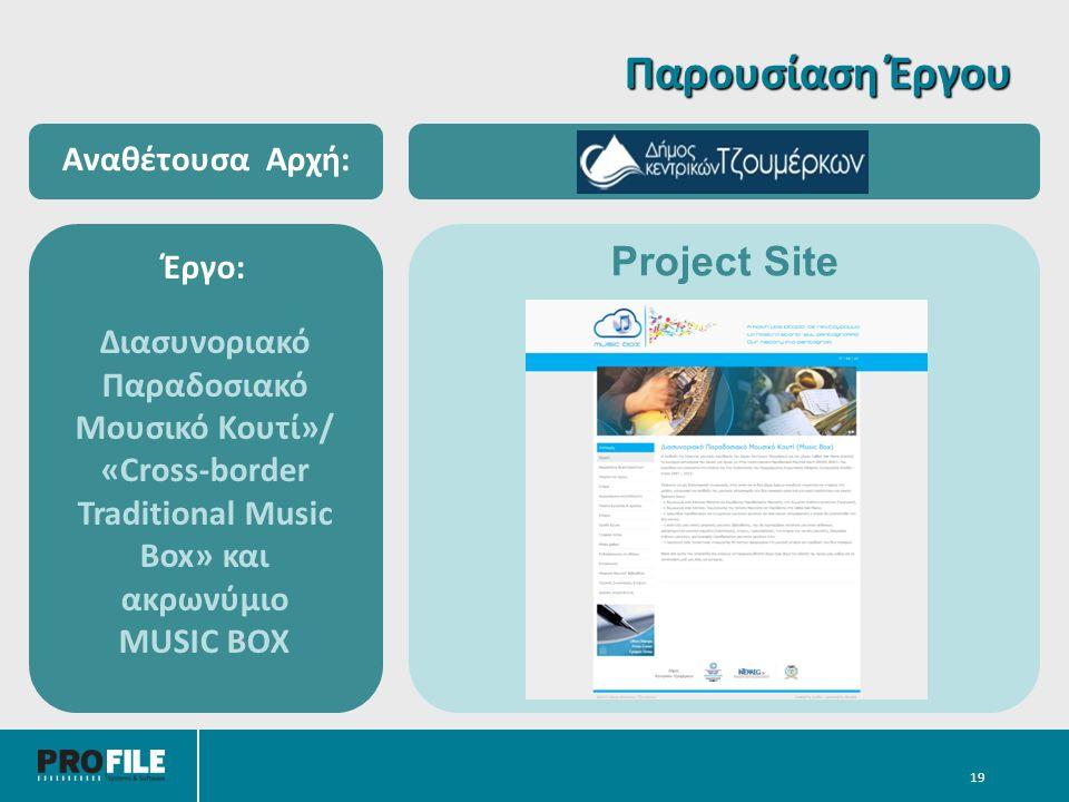 19 Έργο: Διασυνοριακό Παραδοσιακό Μουσικό Κουτί»/ «Cross-border Traditional Music Box» και ακρωνύμιο MUSIC BOX Αναθέτουσα Αρχή: Παρουσίαση Έργου Project Site