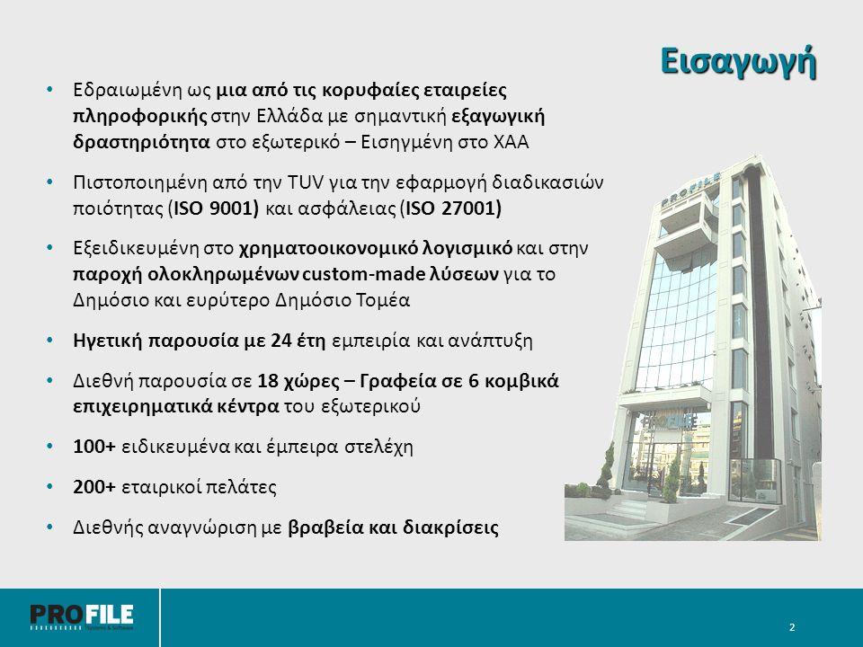Εισαγωγή Εδραιωμένη ως μια από τις κορυφαίες εταιρείες πληροφορικής στην Ελλάδα με σημαντική εξαγωγική δραστηριότητα στο εξωτερικό – Εισηγμένη στο ΧΑΑ Πιστοποιημένη από την TUV για την εφαρμογή διαδικασιών ποιότητας (ISO 9001) και ασφάλειας (ISO 27001) Εξειδικευμένη στο χρηματοοικονομικό λογισμικό και στην παροχή ολοκληρωμένων custom-made λύσεων για το Δημόσιο και ευρύτερο Δημόσιο Τομέα Ηγετική παρουσία με 24 έτη εμπειρία και ανάπτυξη Διεθνή παρουσία σε 18 χώρες – Γραφεία σε 6 κομβικά επιχειρηματικά κέντρα του εξωτερικού 100+ ειδικευμένα και έμπειρα στελέχη 200+ εταιρικοί πελάτες Διεθνής αναγνώριση με βραβεία και διακρίσεις 2