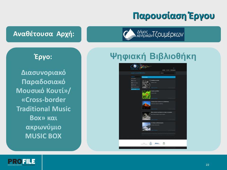 22 Έργο: Διασυνοριακό Παραδοσιακό Μουσικό Κουτί»/ «Cross-border Traditional Music Box» και ακρωνύμιο MUSIC BOX Αναθέτουσα Αρχή: Παρουσίαση Έργου Ψηφιακή Βιβλιοθήκη